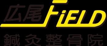 広尾FIELD鍼灸整骨院|渋谷、恵比寿